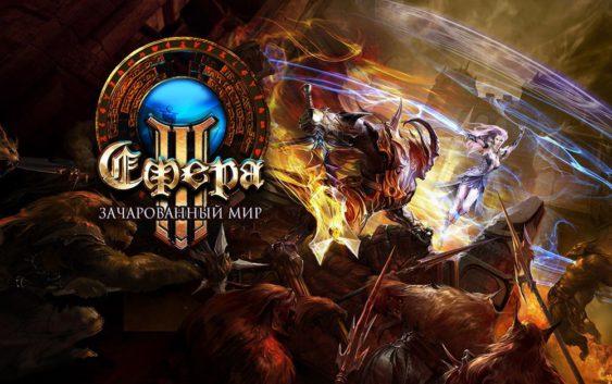 Сфера 3 – первая российская MMORPG еще жива!